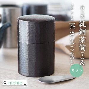 茶筒 純銅 大 ステンレス茶さじ(つや消し) セット 槌目模様 燕三条 日本製 150g おしゃれ 紅茶 キャニスター 缶 保存容器 ガラス 瓶 プラスチック 容器をお探しの方にも 母の日 プレゼント nichi