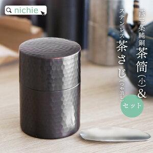 茶筒 純銅 小 ステンレス茶さじ(つや消し) セット 槌目模様 燕三条 日本製 100g おしゃれ 紅茶 キャニスター 缶 保存容器 ガラス 瓶 プラスチック 容器をお探しの方にも 母の日 プレゼント nichi