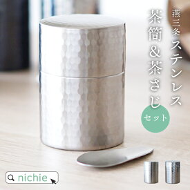 茶筒 茶さじ セット 燕三条 日本製 ステンレス 100g 槌目模様 おしゃれ 紅茶 キャニスター 缶 保存容器 ガラス 瓶 プラスチック 容器をお探しの方にも nichie ニチエー