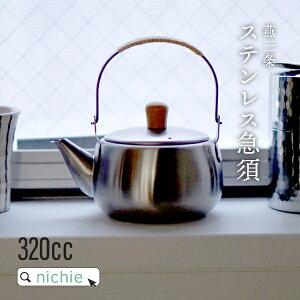 ステンレス急須 籐巻ツル 極細茶こし付 燕三条 日本製 320cc 伝統 工芸 職人 手仕事 割れない おしゃれ かわいい 日本茶 茶器 和食器 ギフト 贈り物 記念 お祝い nichie ニチエー