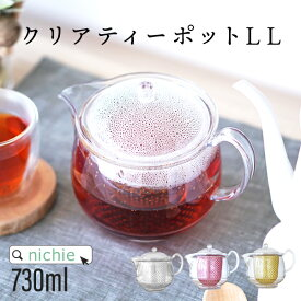 クリアティーポット LL 730ml 3人分 食器洗い乾燥機対応 日本製 クリア ピンク イエロー 曙産業 tw3733 tw3734 tw3735
