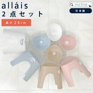バスチェア セット リッチェル アライス 日本製 風呂椅子 25cm + 風呂桶 セット 風呂いす ふろいす 風呂おけ おしゃれ 抗菌 銀イオン バスグッズ nichie ニチエー