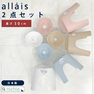 バスチェア セット リッチェル アライス 日本製 風呂椅子 30cm + 風呂桶 セット 風呂いす ふろいす 風呂おけ おしゃれ 抗菌 銀イオン バスグッズ nichie ニチエー
