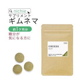 ギムネマ サプリメント 90粒(約1ヶ月分) ダイエット 中の甘いものや 炭水化物 糖分 のサポートに ギムネマシルベスタ サプリ ギムネマ茶 をお探しの方にも nichie ニチエー