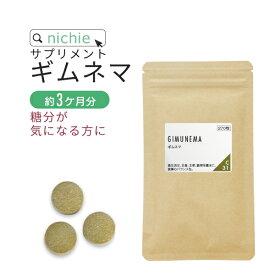 ギムネマ サプリメント 270粒(約3ヶ月分) ダイエット 中の甘いものや 炭水化物 糖分 のサポートに ギムネマシルベスタ サプリ ギムネマ茶 をお探しの方にも nichie ニチエー RSL