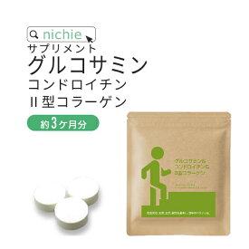 グルコサミン コンドロイチン コラーゲン 450粒(約3ヶ月分) 気になるトラブルに グルコサミン コンドロイチン ヒアルロン酸 サプリメント nichie ニチエー