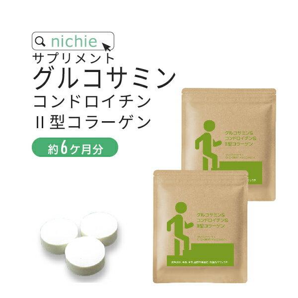 グルコサミン コンドロイチン 2型 コラーゲン 900粒[ ゆうパケット 送料無料 ][グルコサミン サプリ ○]