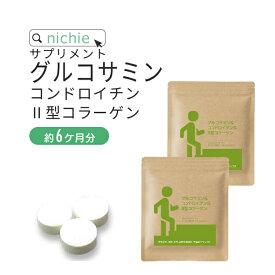 グルコサミン コンドロイチン コラーゲン 900粒(約6ヶ月分) 気になるトラブルに グルコサミン コンドロイチン ヒアルロン酸 サプリメント nichie ニチエー