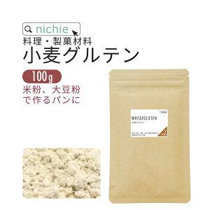 小麦グルテン パウダー お試し 100g 米粉 大豆粉 でのパン作りにも グルテン粉 活性小麦たん白 nichie ニチエー