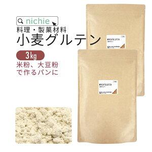 小麦グルテン パウダー 大容量 3kg 米粉 大豆粉 でのパン作りにも グルテン粉 活性小麦たん白 nichie ニチエー