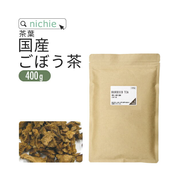 国産 焙煎 ごぼう茶 400g 深煎り焙煎 牛蒡茶 ゴボウ茶