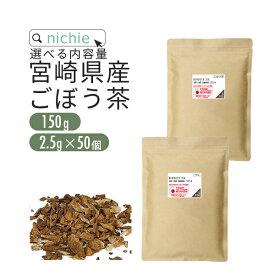 国産 焙煎 ごぼう茶 150g 2.5g×50個 から選べる 宮崎県産 深煎り焙煎 牛蒡茶 ゴボウ茶 nichie ニチエー