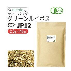 グリーンルイボスティー オーガニック ティーバッグ 2.5g×40包 ノンカフェイン の 有機 ルイボス 茶 の 大容量 パック ハーブティー ティーパック nichie ニチエー