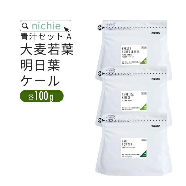 青汁 セット A ( 大麦若葉 九州産100g / 明日葉 八丈島産100g / ケール 国産100g )