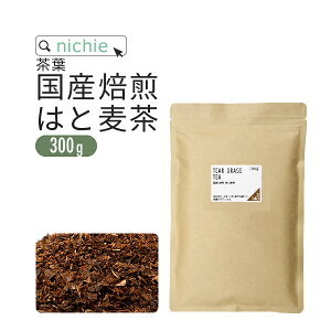 はとむぎ茶 300g 国産 100% はと麦茶 はとむぎ茶 ハトムギ茶 nichie ニチエー
