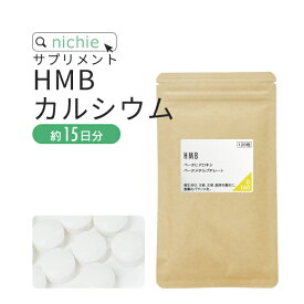 HMB サプリ 錠剤 120粒 国内生産