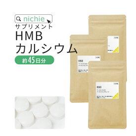 HMB サプリ 錠剤 120粒 ×3袋 国内生産 HMBカルシウム
