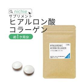 ヒアルロン酸 コラーゲン サプリ 60粒(約1ヶ月分) 乾燥 する季節に ヒアルロン液 ドリンク 粉末 よりもお手軽 サプリメント B30 nichie ニチエー