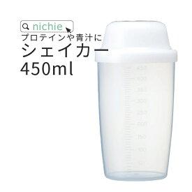 シェイカー 450ml 1個 プロテイン 青汁 スムージー ミックスに 使いやすい シェーカー nichie ニチエー