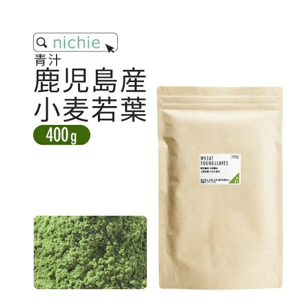 小麦若葉 青汁 400g 鹿児島県産[ ゆうパケット 送料無料 ] [ ウィートグラス パウダー ]