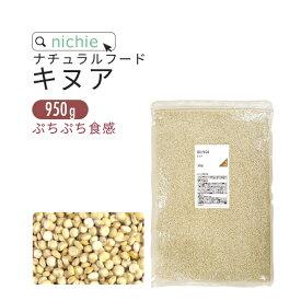キヌア ペルー産 950g 国内選別加工品 雑穀 キノア nichie ニチエー