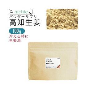しょうが 粉末 100% 100g 高知県 国産 乾燥ショウガ を パウダー に 無添加 生姜 を手軽に摂取 キャッシュレス キャッシュレス還元 nichie ニチエー