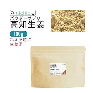 しょうが 粉末 100% 100g 高知県 国産 乾燥ショウガ を パウダー に 無添加 生姜 を手軽に摂取 nichie ニチエー