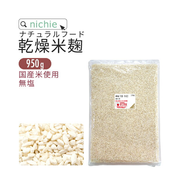 米麹 乾燥 920g 米こうじ 甘酒 乾燥米麹