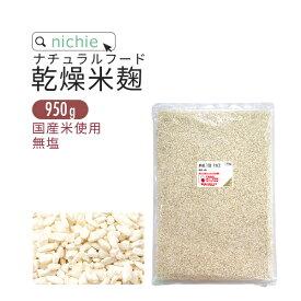 国産 米麹 乾燥 950g 国産米使用 無塩 米こうじ 甘酒づくり 麹水 こうじ水 nichie ニチエー