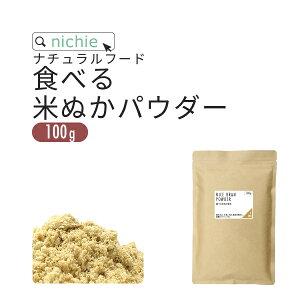 食べる米ぬか 粉末 100gそのまま 飲める 米ぬか 国産 コシヒカリの 米糠 使用した 焙煎 していない独自製法 食用 米ぬか パウダー nichie ニチエー