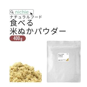 食べる米ぬか 粉末 400g ファミリーパック そのまま 飲める 米ぬか 国産コシヒカリの 米糠 使用した 焙煎 していない独自製法 食用 米ぬか パウダー nichie ニチエー