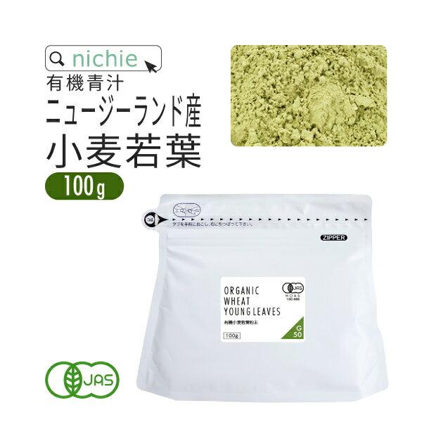 小麦若葉 青汁 100g 有機 ニュージーランド ウィートグラス パウダー