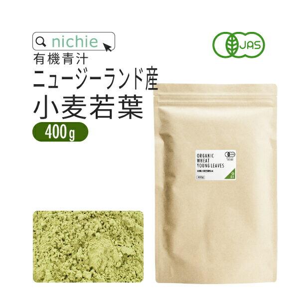 小麦若葉 青汁 400g 有機 ニュージーランド ウィートグラス パウダー
