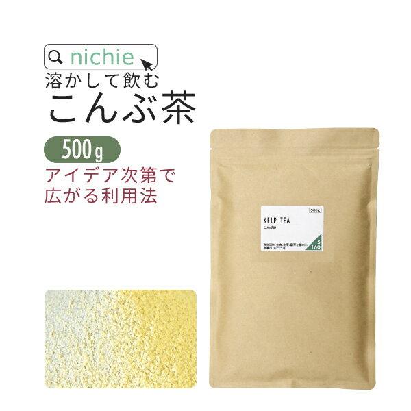 昆布茶 500g 業務用 国産 こぶ茶 こんぶ茶