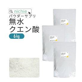 無水 クエン酸 6kg 食品添加物グレード 食用 だから クエン酸ドリンク 作りやもちろんお 掃除 にも nichie ニチエー