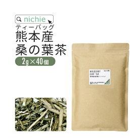 桑の葉茶 桑茶 ティーパック 国産 2g×40個 熊本県産 桑の葉 を焙煎 無添加 桑葉茶 nichie ニチエー
