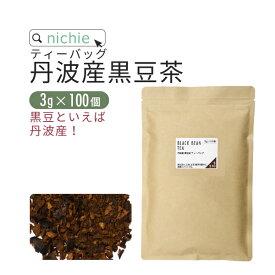 丹波産 黒豆茶 ティーバッグ 国産 3g×100個 丹波 の 黒大豆 黒豆 を100%使用した ノンカフェイン 健康茶 nichie ニチエー