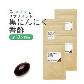 黒にんにく 香酢(こうず) サプリ 720粒(約12ヶ月分)国産 の中でも 青森産 にんにく 使用 飲むお酢 や 黒酢 サプリ をお探しの方にもおすすめ アミノ酸 クエン酸 を摂れる 黒にんにく酢 サプリメント nichie ニチエー