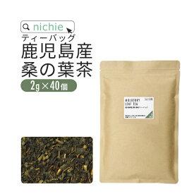 桑の葉茶 桑茶 ティーパック 国産 2g×40個 鹿児島県産 桑の葉 を焙煎 無添加 桑葉茶 nichie ニチエー
