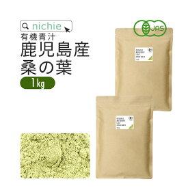桑の葉茶 国産 粉末 オーガニック 1kg 鹿児島県産 桑の葉 を パウダー に 無添加 桑の葉青汁 G81 nichie ニチエー