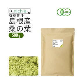 桑の葉茶 国産 粉末 オーガニック 500g 島根県産 桑の葉 を パウダー に 無添加 桑の葉青汁 nichie ニチエー