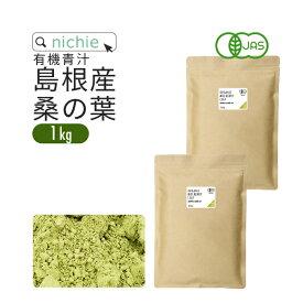 桑の葉茶 国産 粉末 オーガニック 1kg 島根県産 桑の葉 を パウダー に 無添加 桑の葉青汁 nichie ニチエー