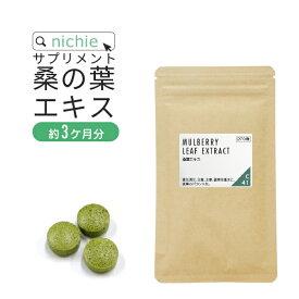 桑の葉粒 サプリ 270粒(約3ヶ月分) 桑の葉青汁 を タブレット に 桑の葉茶 粉末 が苦手な方にも nichie ニチエー