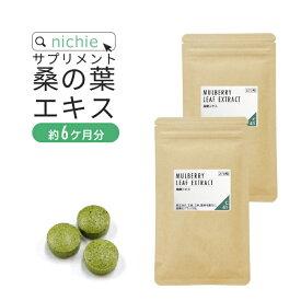 桑の葉粒 サプリ 540粒(約6ヶ月分) 桑の葉青汁 を タブレット に 桑の葉茶 粉末 が苦手な方にも nichie ニチエー