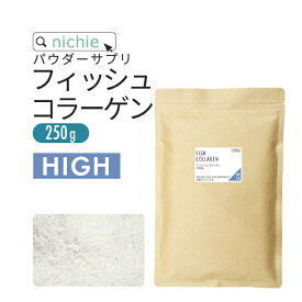 コラーゲン 粉末 サプリ 100% 250g フィッシュ コラーゲンペプチド を手軽に摂取 コラーゲンパウダー M10 nichie ニチエー