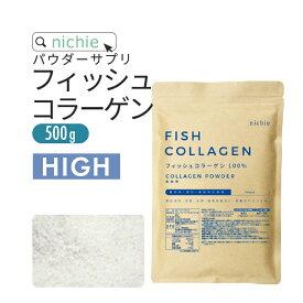 【HIGH】コラーゲン 粉末 サプリ 100% 500g フィッシュ コラーゲンペプチド を手軽に摂取 大容量 コラーゲンパウダー M10 nichie ニチエー RSL