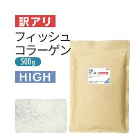 【訳アリ】【HIGH】コラーゲン 粉末 サプリ 100% 500g フィッシュ コラーゲンペプチド を手軽に摂取 大容量 コラーゲンパウダー M10 nichie ニチエー