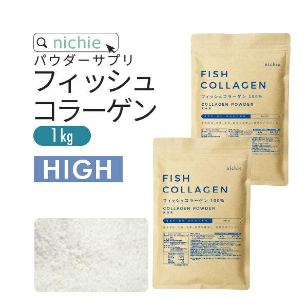 フィッシュ コラーゲン 粉末 100% 1kg 顆粒 [ 送料無料 ]【コンビニ受取対応商品】 [ コラーゲン サプリメント ]″