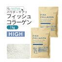 フィッシュ コラーゲン 粉末 100% 1kg 顆粒 [ 送料無料 ] [ コラーゲン サプリメント ]″