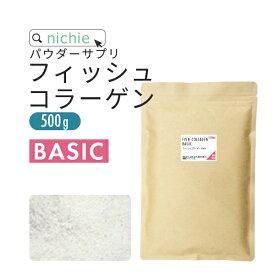 【BASIC】コラーゲン 粉末 サプリ 100% 500g フィッシュ ベーシック コラーゲンペプチド を手軽に摂取 コラーゲンパウダー nichie ニチエー